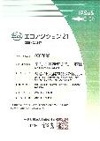 EA認証書